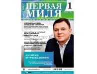 Illustration for Interview of the General Director A. Nikolaev in